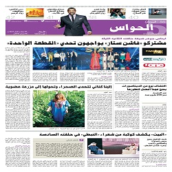 Al Bayan February 24, 2016